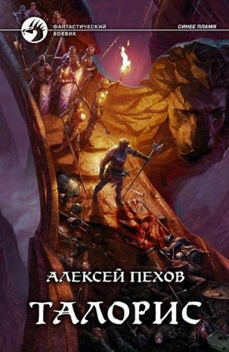 Алексей Пехов, Елена Бычкова, Талорис