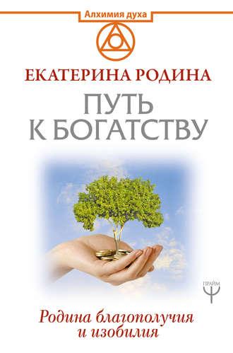 Екатерина Родина, Путь к богатству. Родина благополучия и изобилия
