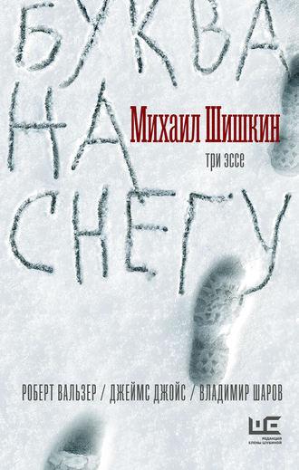 Михаил Шишкин, Буква на снегу