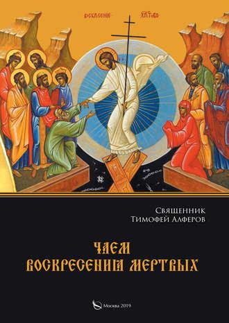 Тимофей Алферов, Чаем воскресения мертвых