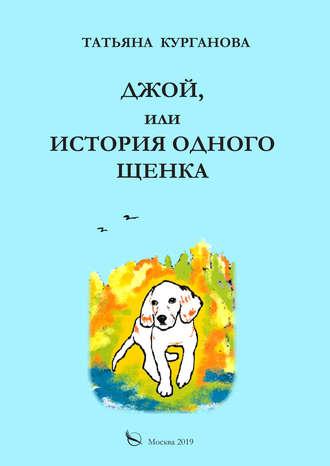 Татьяна Курганова, Джой, или История одного щенка