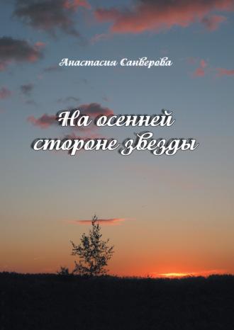 Анастасия Санверова, На осенней стороне звезды