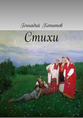 Геннадий Копытов, Стихи