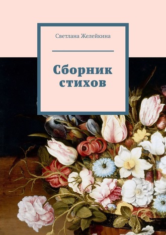 Светлана Желейкина, Сборник стихов