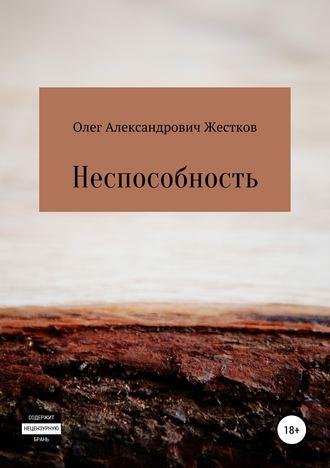 Олег Жестков, Неспособность
