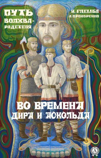 Иван Глемба, Андрей Прохоренко, Во времена Дира и Аскольда