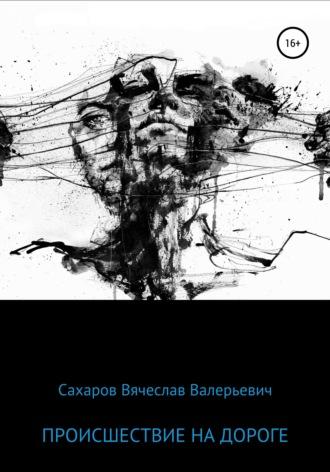 Вячеслав Сахаров, Происшествие на дороге