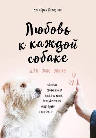 Виктория Казарина, Любовь к каждой собаке