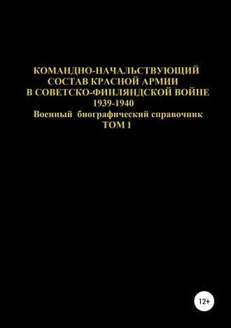 Денис Соловьев, Командно-начальствующий состав Красной Армии в Советско-Финляндской войне 1939-1940. Том 1