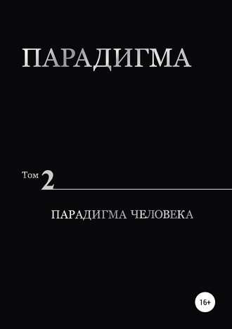 Виталий Сердюк, Парадигма. Т. 2: Парадигма Человека