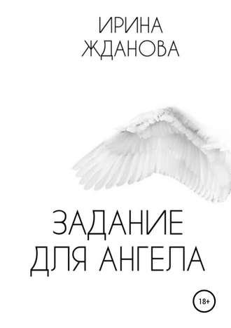Ирина Жданова, Задание для Ангела
