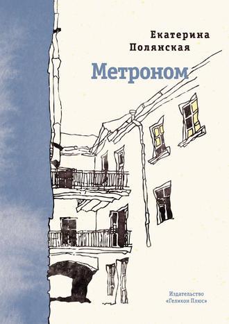 Екатерина Полянская, Метроном