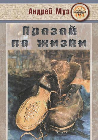 Андрей Муз, Прозой по жизни