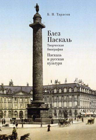 Борис Тарасов, Блез Паскаль. Творческая биография. Паскаль и русская культура