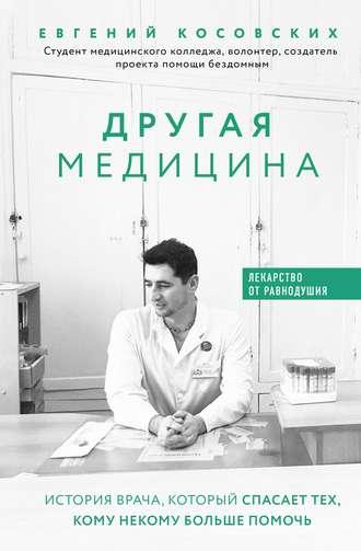 Евгений Косовских, Другая медицина. История врача, который спасает тех, кому некому больше помочь