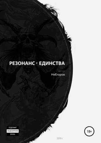Не Егоров, Резонанс единства