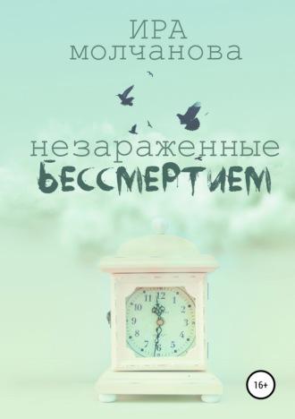 Ирина Сергеевна Молчанова, Незараженные бессмертием