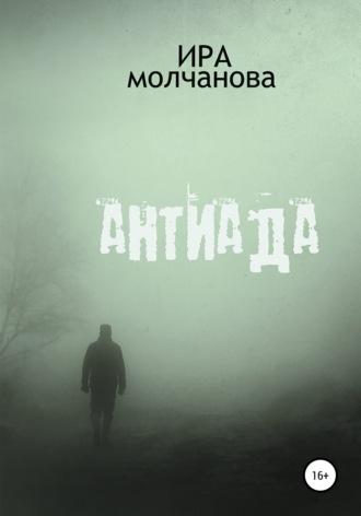 Ирина Молчанова, Антиада