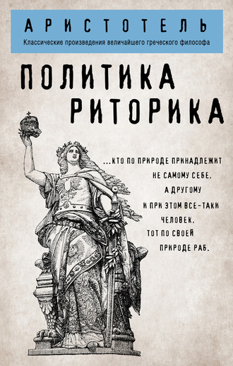 Аристотель, Политика. Риторика