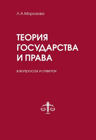 Людмила Морозова, Теория государства и права в вопросах и ответах