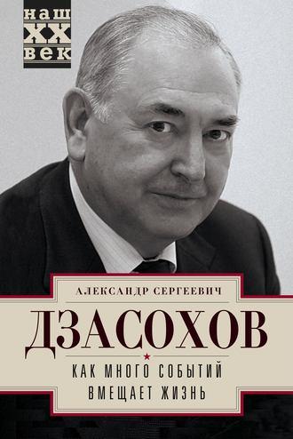 Александр Дзасохов, Как много событий вмещает жизнь