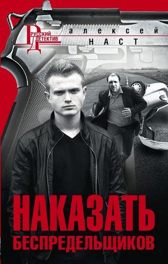 Алексей Наст, Наказать беспредельщиков