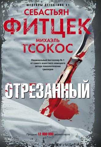 Себастьян Фитцек, Михаэль Тсокос, Отрезанный