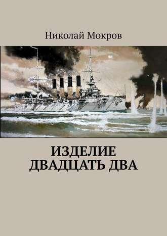 Николай Мокров, Изделие двадцатьдва
