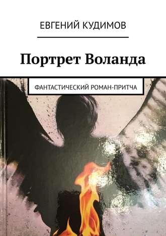 Евгений Кудимов, Портрет Воланда. Фантастический роман-притча