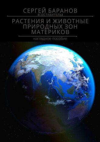 Сергей Баранов, Растительный иживотный мир природных зон материков