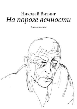 Николай Витинг, Напороге вечности. Воспоминания