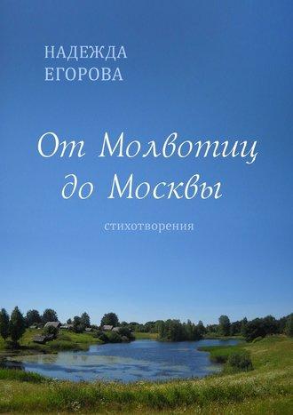 Надежда Егорова, ОтМолвотиц доМосквы. Стихотворения
