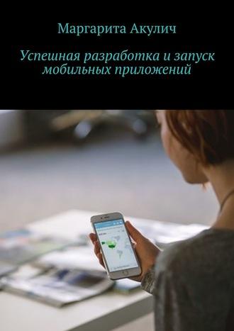 Маргарита Акулич, Приложения: разные имобильные
