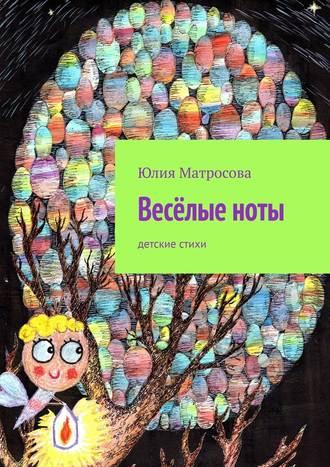 Юлия Матросова, Весёлыеноты. Детские стихи