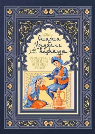 Басарай, Сказка обАриджане иего жене Харипудре, или Сказки древнего Востока, которые никто иникогда неслышал