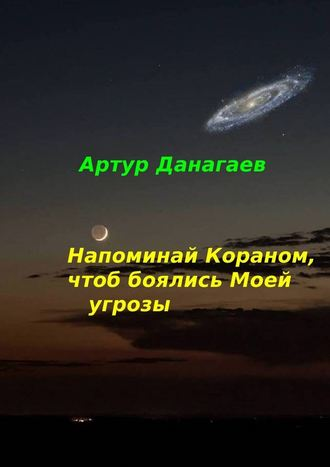 Артур Данагаев, Напоминай Кораном, чтоб боялись Моей угрозы