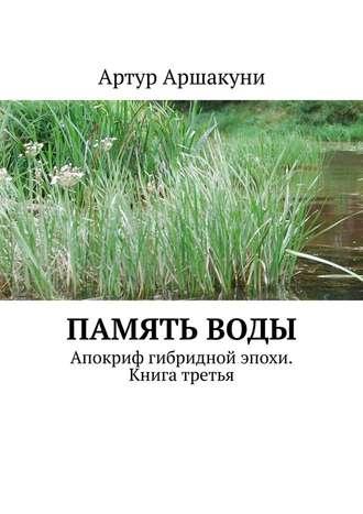 Артур Аршакуни, Памятьводы. Апокриф гибридной эпохи. Книга третья