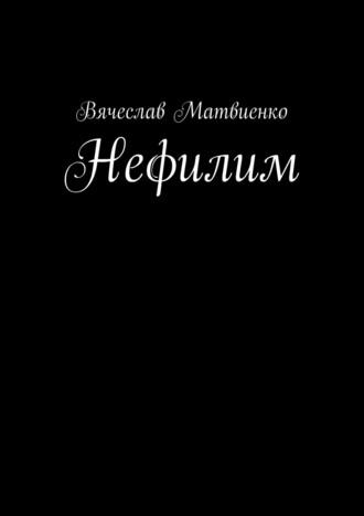 Вячеслав Гапеевцев, Нефилим