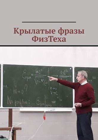 Амир Атигаев, Крылатые фразы ФизТеха