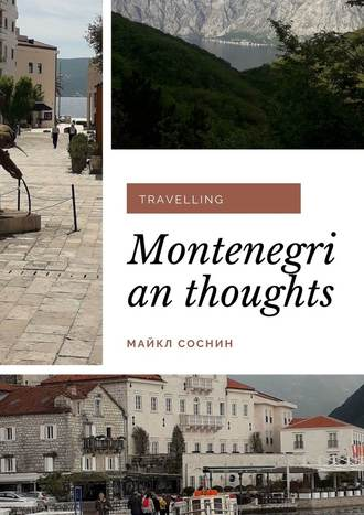 Майкл Соснин, Montenegrian thoughts. Travelling