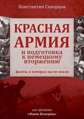 Константин Скворцов, Красная Армия иподготовка кнемецкому вторжению (факты, окоторых вы незнали)