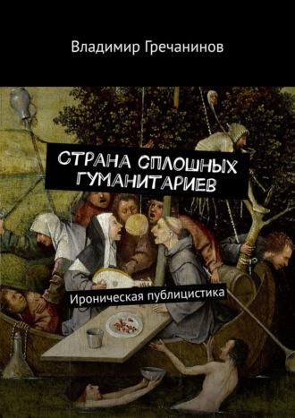 Владимир Гречанинов, Страна сплошных гуманитариев. Ироническая публицистика