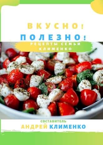Андрей Клименко, Вкусно! Полезно! Рецепты семьи Клименко
