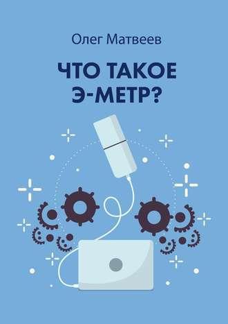Олег Матвеев, Что такое э-метр