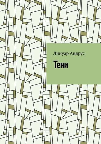 Линуар Андрус, Тени