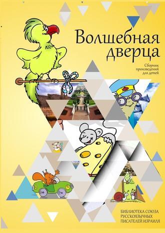 Ирина Явчуновская, Волшебная дверца. Сборник произведений для детей