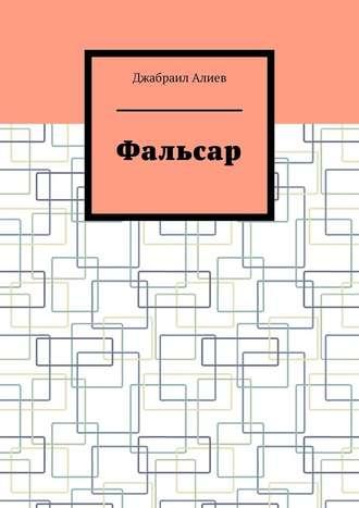 Джабраил Алиев, Фальсар