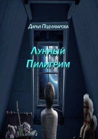 Дарья Подчуфарова, Лунный Пилигрим. Фантастическая повесть
