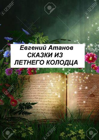 Евгений Атанов, Сказки излетнего колодца