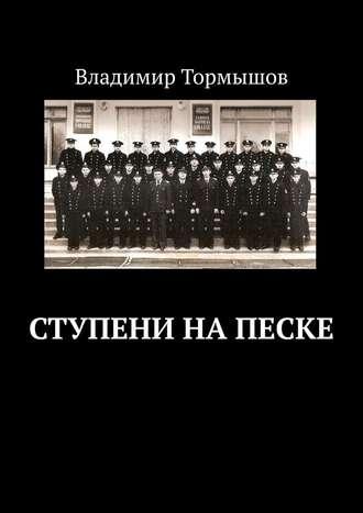 Владимир Тормышов, Ступени напеске